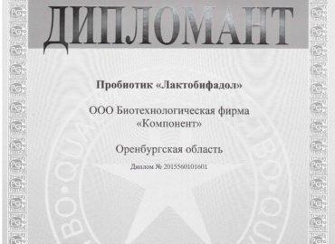 Лактобифадол® в числe 100 лучших товаров России