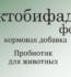Лактобифадол: показания к применению